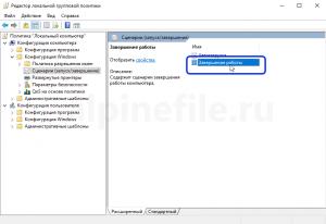 enable-sound-windows-10-shutdown-screenshot-6-300x206.png