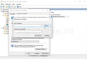 enable-sound-windows-10-shutdown-screenshot-8-300x205.png
