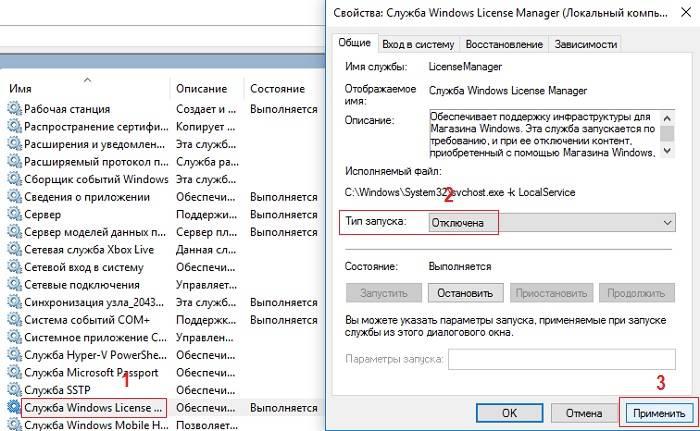 Na-punkte-Sluzhba-Windows-License-Manager-shhelkaem-dvojnym-klikom-myshki-v-pole-Tip-zapuska-vybiraem-Otkljuchena-dalee-Primenit-zatem-OK-.jpg