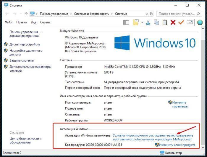 Smotrim-dannye-ob-aktivacii-i-kljuche-v-punkte-Aktivacija-Windows-.jpg