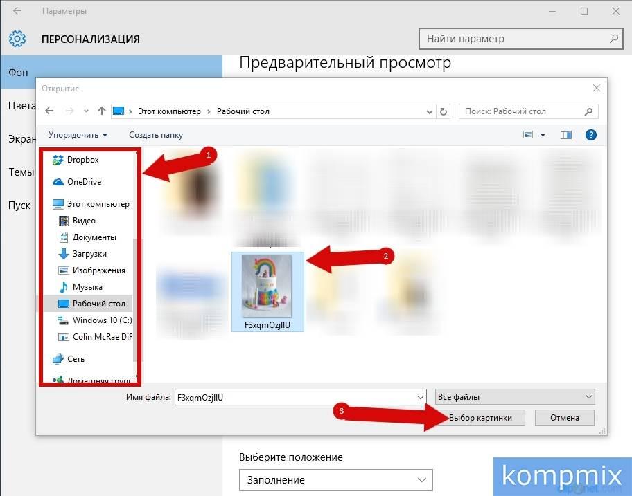 kak-ustanovit-oboi-v-Windows-10-4.jpg
