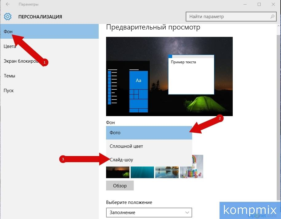 kak-ustanovit-oboi-v-Windows-10-7.jpg