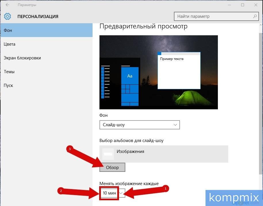 kak-ustanovit-oboi-v-Windows-10-8.jpg