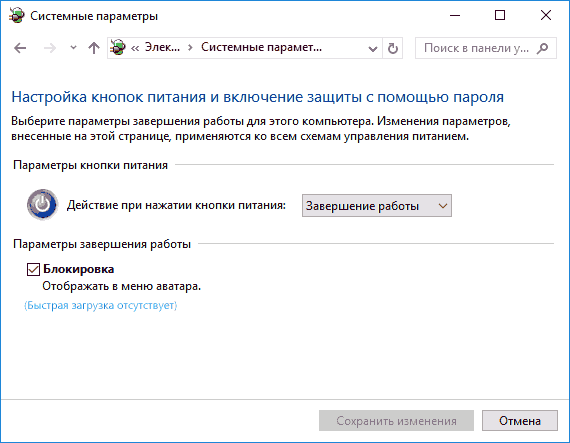 fast-startup-windows-10-not-available.png