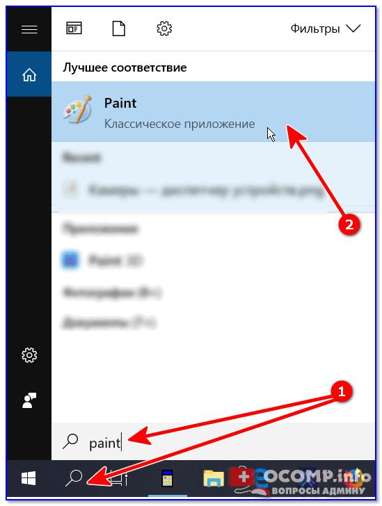 Zapusk-Paint-----Windows-10.png