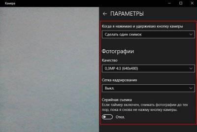 1545649384_ispolzovanie-prilozheniya-windows-10-kamera-2.jpg.pagespeed.ce.CY1aBfhl4_.jpg