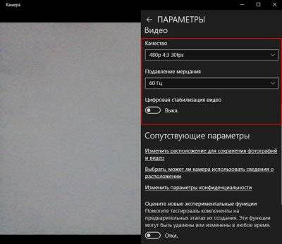 1545650945_ispolzovanie-prilozheniya-windows-10-camera-4.jpg.pagespeed.ce.hLBGCLU7ud.jpg