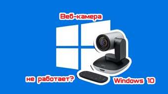1558005135_veb-kamera-windows-10-ne-rabotaet.jpg.pagespeed.ce.vfZ1cAwPaK.jpg
