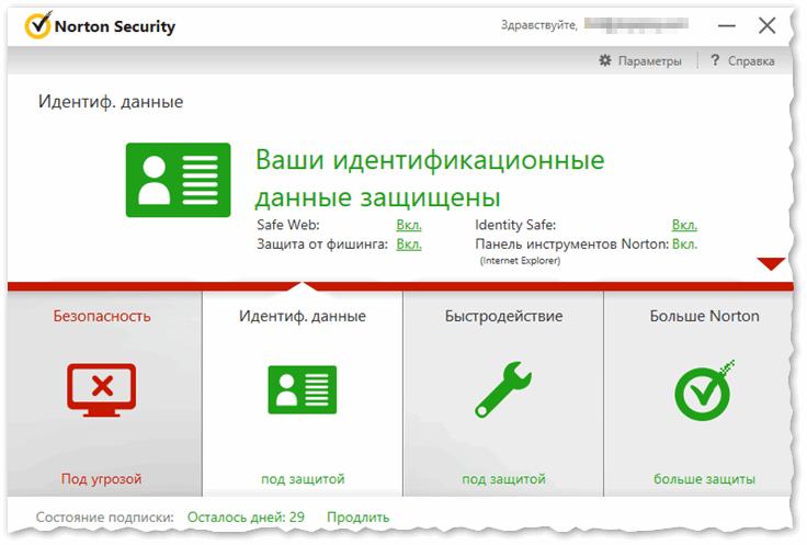 2017-12-07-10_25_38-Norton-Security-zashhita-PK-pod-ugrozoy-preduprezhdenie.png