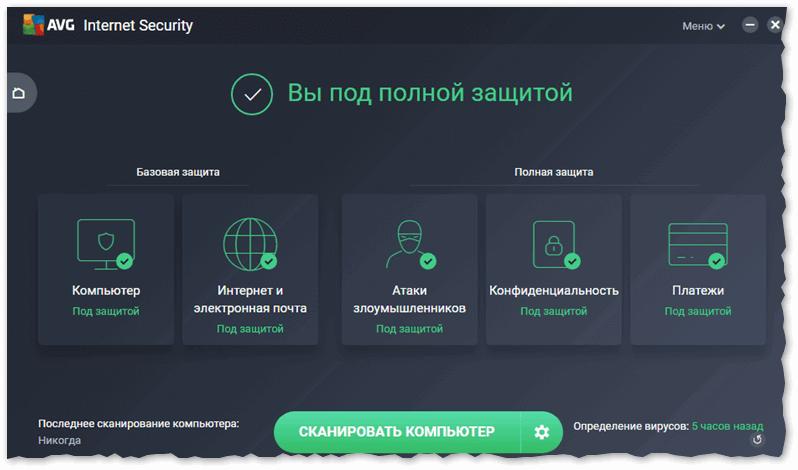 AVG-Internet-Security-Vyi-pod-polnoy-zashhitoy.png
