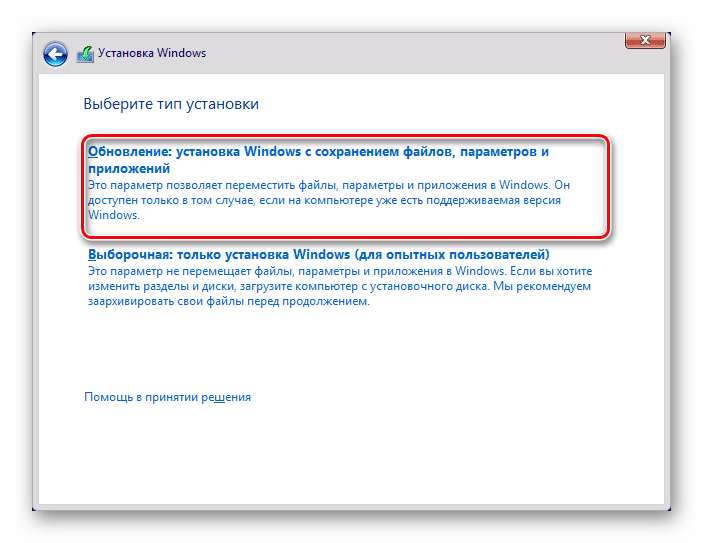 Obnovlenie-Windows-pri-pereustanovke.png