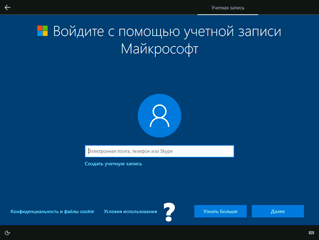 local-account-unavailable-windows-10-install.png
