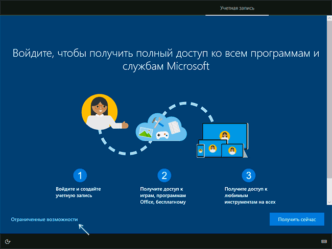 local-account-windows-10-next.png
