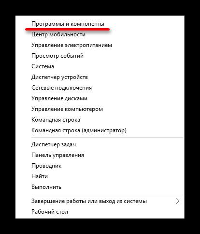 Perehod-v-razdel-programmyi-i-komponentyi-v-Vindovs-10-2.png