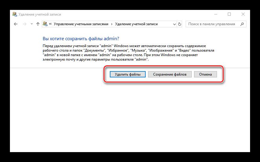Sohranenie-dannyh-uchyotnoj-zapisi-dlya-udaleniya-administratora-v-Windows-10.png