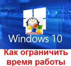 Kak-ogranichit-vremya-rabotyi-v-windows-10-Redstone.jpg