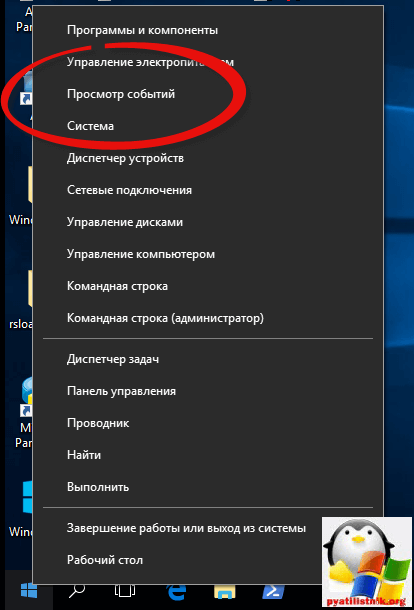 vremya-rabotyi-windows-10-6.png