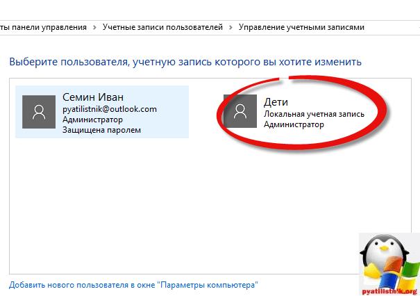 Ogranichenie-rabotyi-kompyutera-po-vremeni-windows-10-4.png
