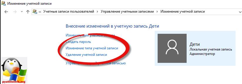 Ogranichenie-rabotyi-kompyutera-po-vremeni-windows-10-5.png