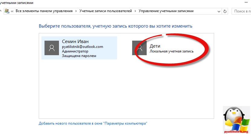 Ogranichenie-rabotyi-kompyutera-po-vremeni-windows-10-7.png