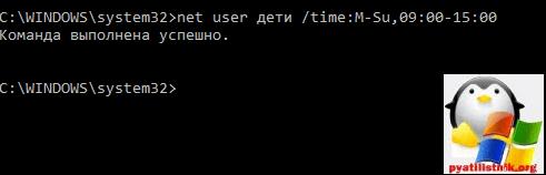 ustanovit-ogranichenie-vremeni-rabotyi-dlya-lokalnoy-uchetnoy-zapisi-Windows-10-1.png