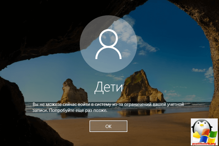 ustanovit-ogranichenie-vremeni-rabotyi-dlya-lokalnoy-uchetnoy-zapisi-Windows-10-2.png