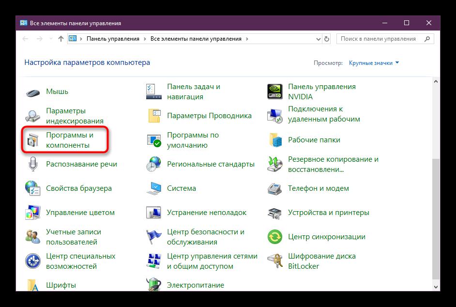 Perehod-v-programmy-i-komponenty-dlya-udaleniya-prilozheniya-Social-Club.png
