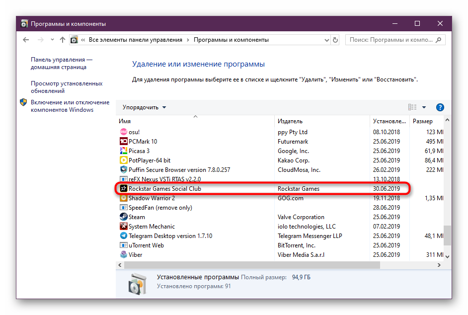 Zapusk-sredstva-udaleniya-prilozheniya-Social-Club.png