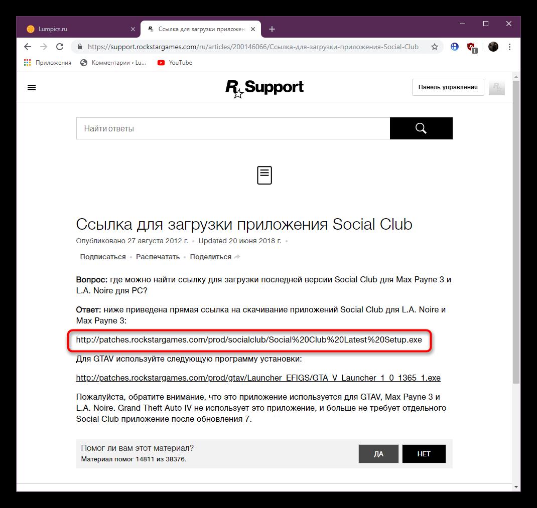 Skachivanie-poslednej-versii-prilozheniya-Social-Club-s-oficzialnogo-sajta.png