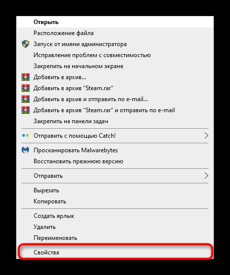 Perehod-v-svojstva-Steam-dlya-upravleniya-sovmestimostyu.png