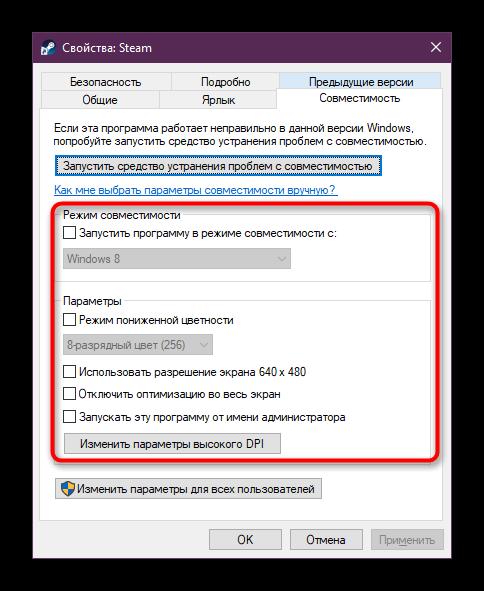 Otklyuchenie-vseh-parametrov-sovmestimosti-dlya-Steam.png