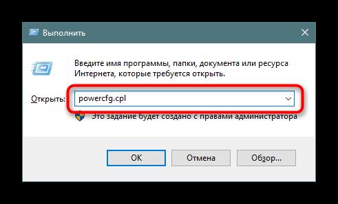 Perehod-v-Elektropitanie-cherez-okno-Vypolnit-v-Windows-10.png