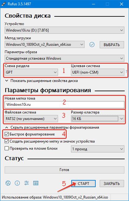 Nastrojka-programmy-rufus-dlya-zapisi-obraza-na-fleshku.png