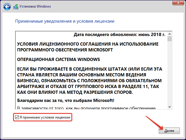 Prinyatie-uslovij-ispolzovaniya-vindovs.png