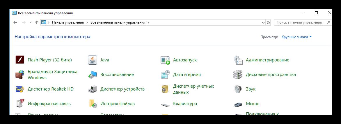 vosstanovlenie-v-paneli-upravleniya-windows-10.png
