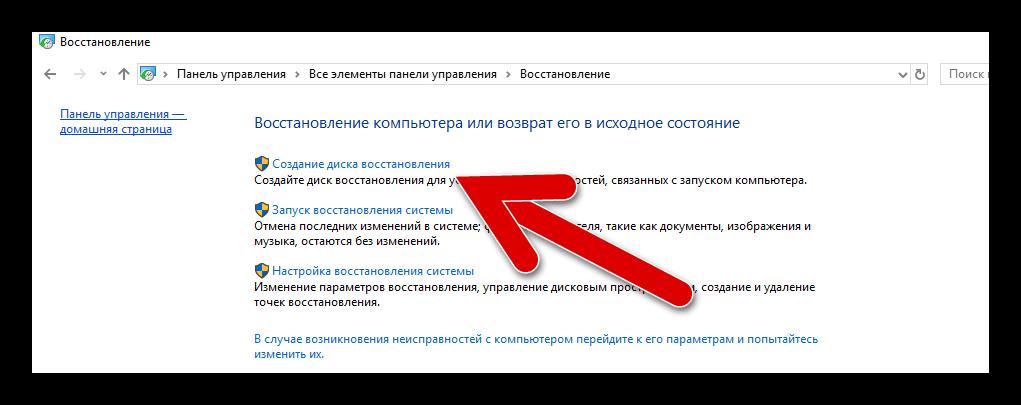 sozdanie-diska-vosstanovleniya-windows-10.png