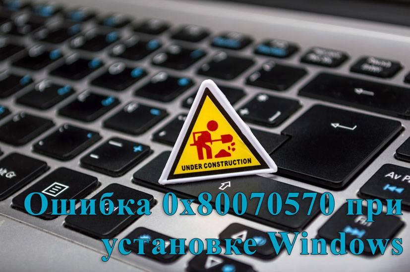 Error_0x80070570_install_windows_web.jpg