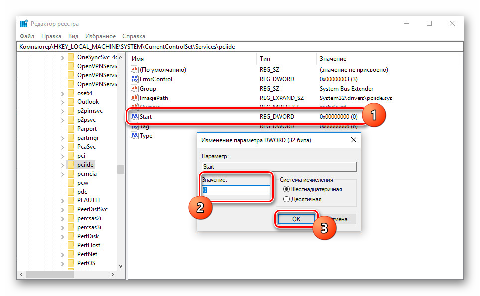 Izmenenie-parametra-Start-v-reestre-Windows-10.png