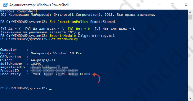 windows-10-product-key-powershell.png