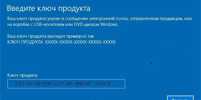 kljuchi-aktivacii-dl-ya-vindovs-10-682x340.jpg