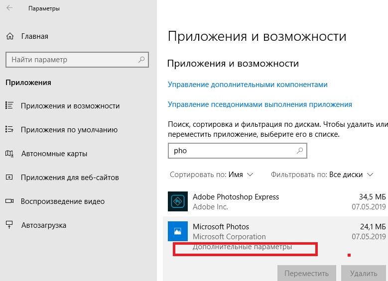 parametry-prilozheniya-microsoft-photos.png