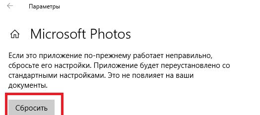 sbrosit-nastrojki-prilozheniya-fotografii-microsoft.png