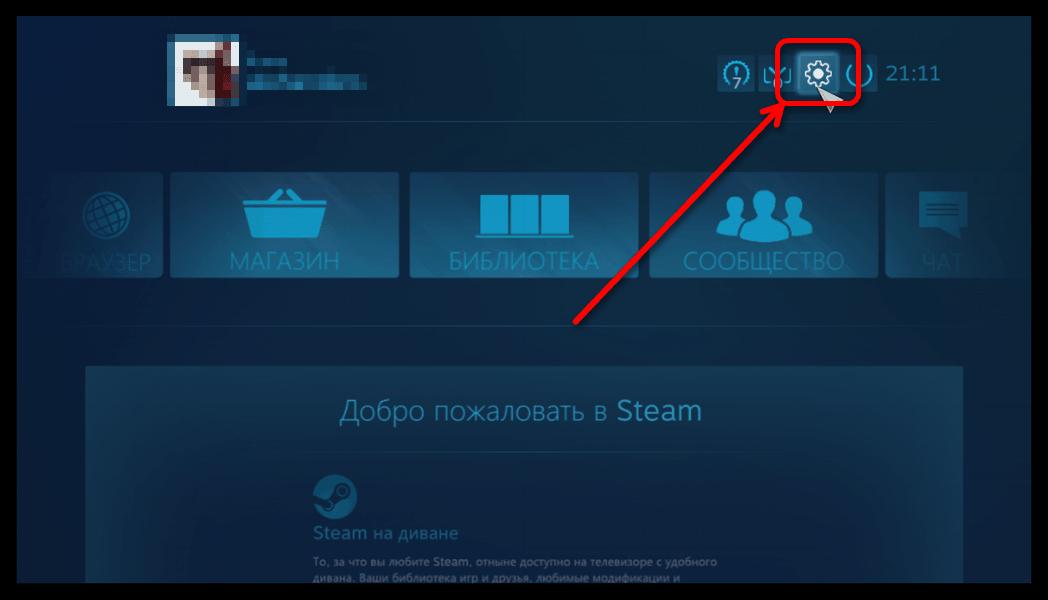 Войти-в-настройки-Big-Picture-Mode-Steam.png