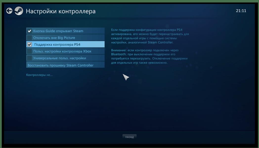 Поддержка-Dualshock-4-Big-Picture-Mode-Steam.png