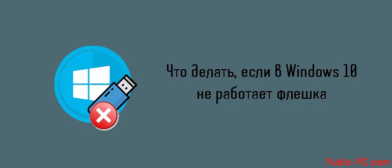 Chto-delat-esli-v-Windows-10-ne-rabotaet-fleshka.png