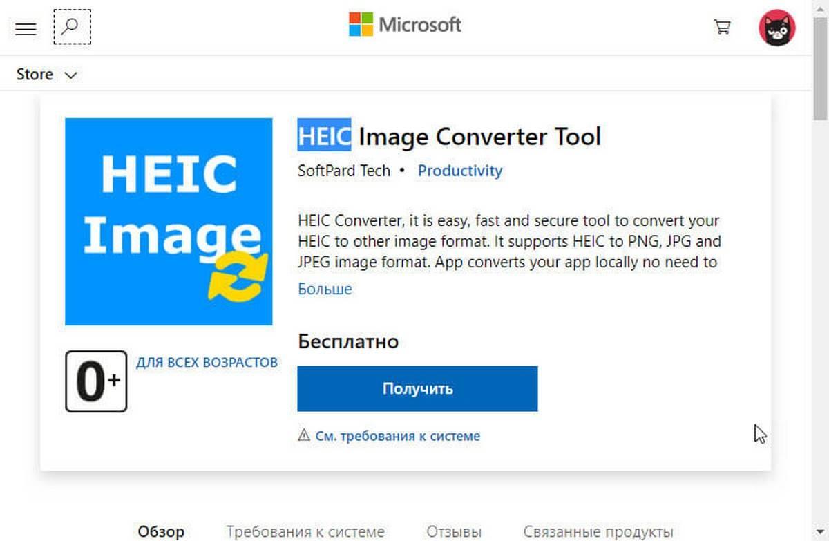 heic-image-converter-tool-windwos-10.jpg