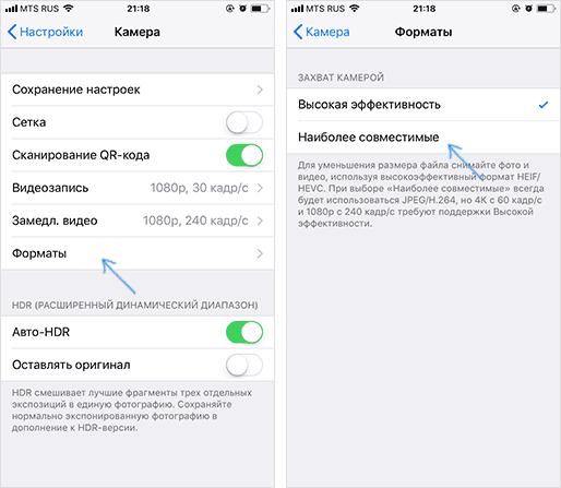 setup-heic-jpg-iphone.png