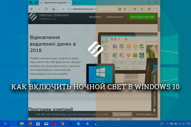 how-to-turn-on-night-light-in-windows-10.png