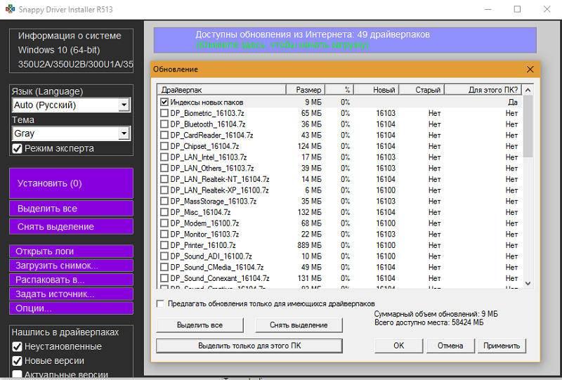 06-Snappy-Driver-Installer.jpg