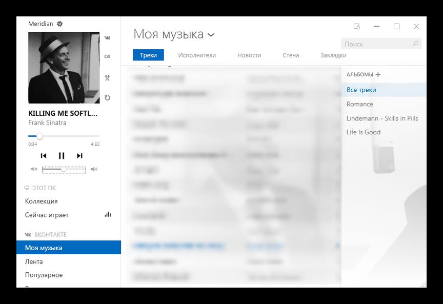 Ispolzovanie-pleera-Meridiad-VKontakte-na-PK.png